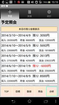 絶対に貯まる家計簿 ~夢を叶えるために~ screenshot 1