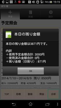 絶対に貯まる家計簿 ~夢を叶えるために~ screenshot 2