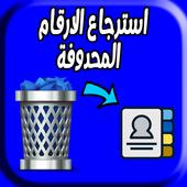 استرجاع الارقام المحدوفة : numero & contact icon
