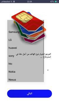 استرجاع الارقام المحدوفة : numero & contact apk screenshot