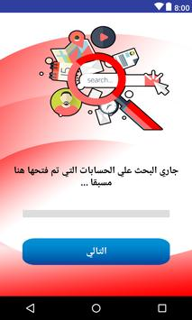حذف كل حساب screenshot 2