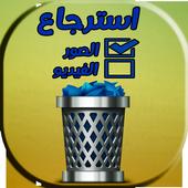 استرجاع الفيديو و الصور المحذوفه : retrieve&files icon