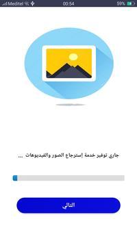 استرجاع الفيديو و الصور المحذوفه screenshot 11