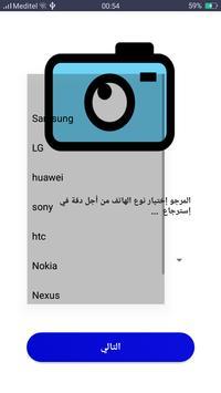 استرجاع الفيديو و الصور المحذوفه screenshot 1