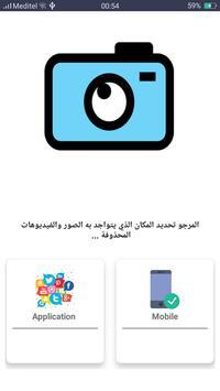 استرجاع الفيديو و الصور المحذوفه screenshot 3