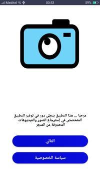 استرجاع الفيديو و الصور المحذوفه screenshot 5