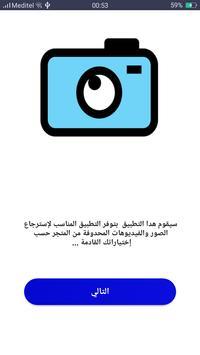 استرجاع الفيديو و الصور المحذوفه screenshot 6