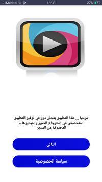 استرجاع و اعادة الفيديو و الصور : recovery&deleted apk screenshot