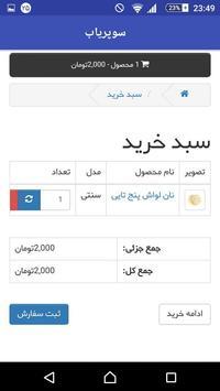 سوپریاب Superyab apk screenshot
