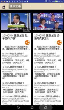 Chinese Medicine Videos apk screenshot