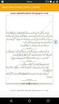 Best Urdu Funny Jokes Lateefy screenshot 1