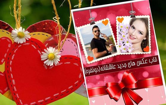 قاب عکس های دونفره (عاشقانه) poster