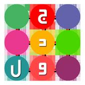 جدول و سرگرمی icon