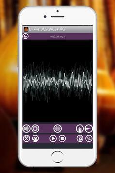 زنگ خورهای ایرانی (سه تار) screenshot 3