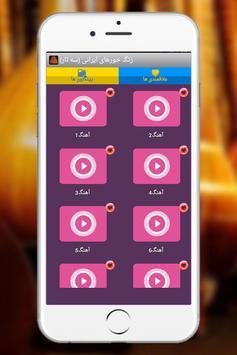 زنگ خورهای ایرانی (سه تار) screenshot 2