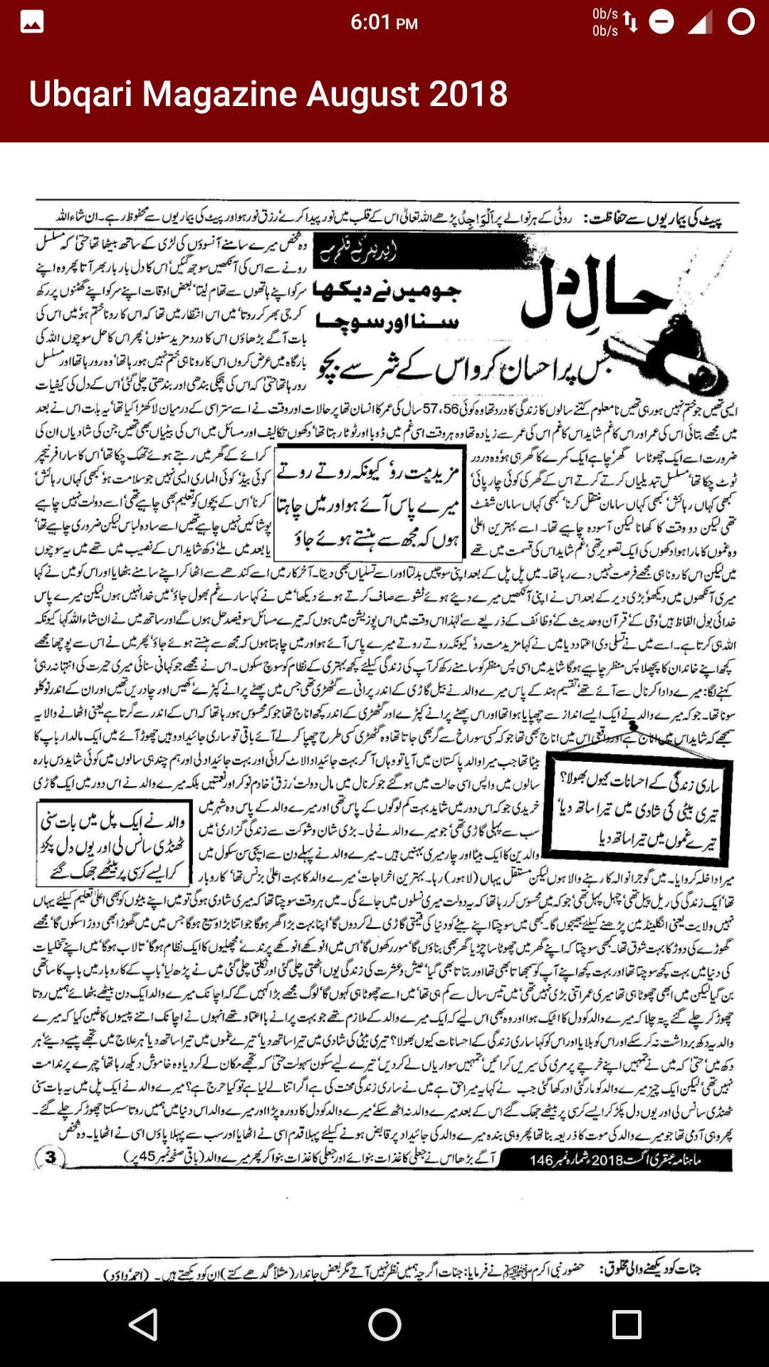 Ubqari Magazine August 2018 for Android - APK Download