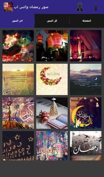 Ramadan photos poster