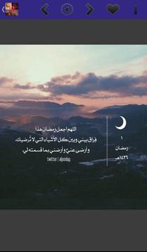 Ramadan photos screenshot 1