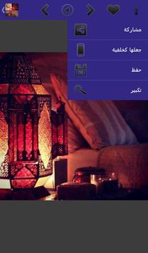 Ramadan photos screenshot 2