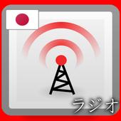 Japan Radio HD icon