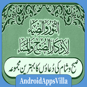 Duas for Morning-Evening icon