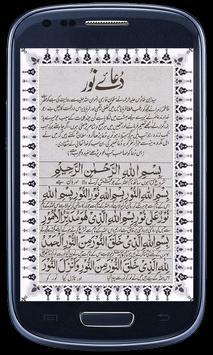 Maqbool Duain poster