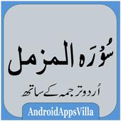 Surah Muzzammil icon