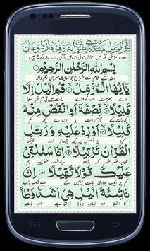 Surah Muzzammil poster