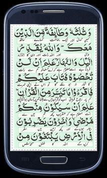 Surah Muzzammil apk screenshot