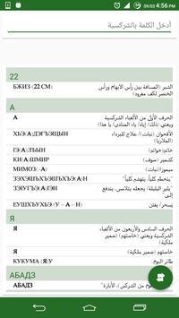 القاموس الشركسي poster
