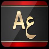 English Arabic Dictionary & translator icon