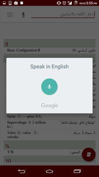 English Arabic Dictionary & translator screenshot 4