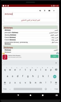 English Arabic Dictionary & translator screenshot 5