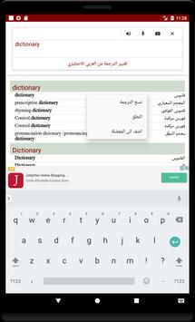 English Arabic Dictionary & translator screenshot 6