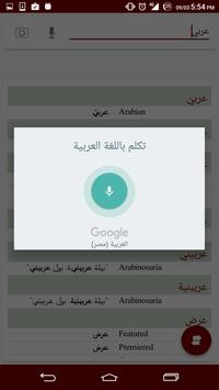 English Arabic Dictionary & translator screenshot 1