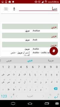 English Arabic Dictionary & translator screenshot 3