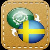 قاموس عربي سويدي 图标