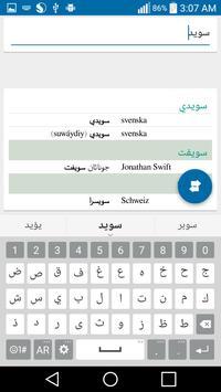 قاموس عربي سويدي captura de pantalla 1