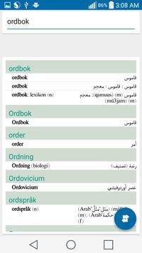 قاموس عربي سويدي captura de pantalla 4