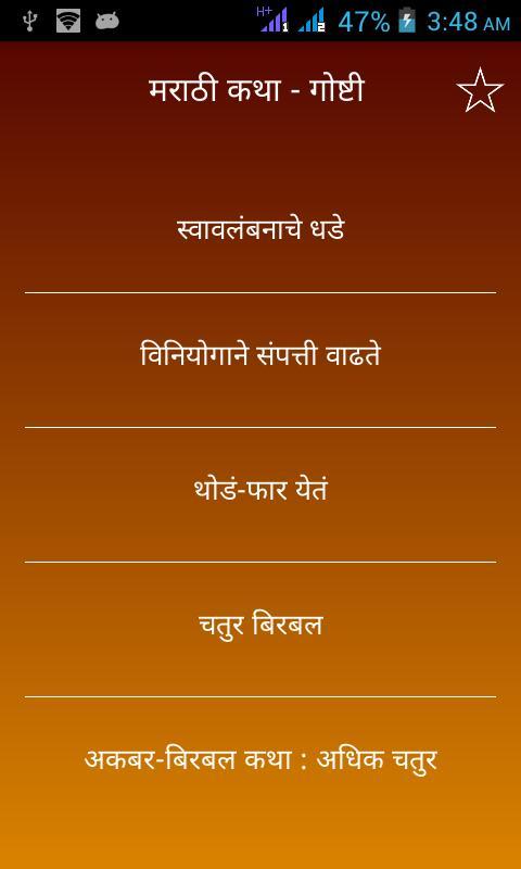 Marathi Katha Goshti for Android - APK Download