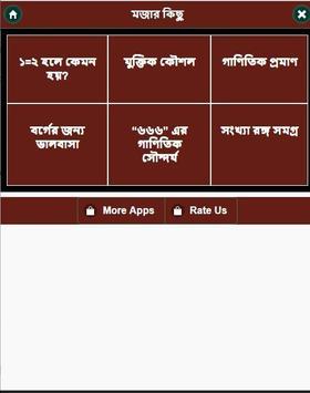 সহজ ভাষায় গণিত শিক্ষা apk screenshot