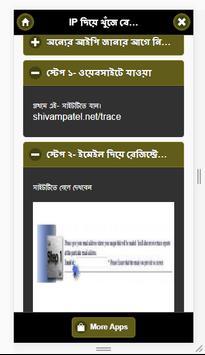 ফোন নাম্বার দিয়ে লোকেশান বের করুন screenshot 3