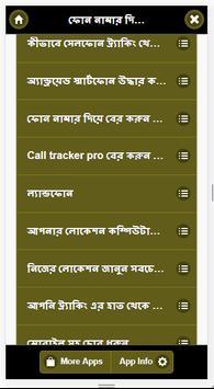 ফোন নাম্বার দিয়ে লোকেশান বের করুন screenshot 1