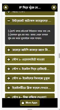 ফোন নাম্বার দিয়ে লোকেশান বের করুন screenshot 4