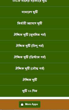 সরকারি ছুটির তালিকা ২০১৮ screenshot 1