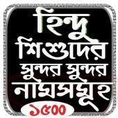 হিন্দু শিশুদের সুন্দর নামসমূহ icon
