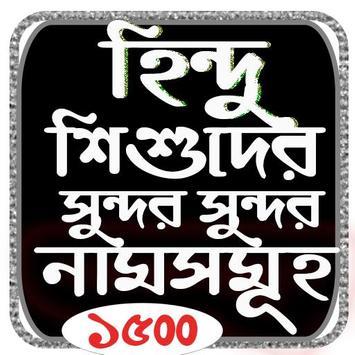 হিন্দু শিশুদের সুন্দর নামসমূহ poster
