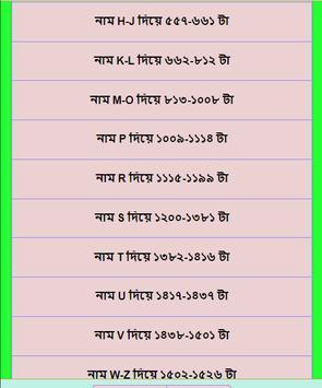 হিন্দু শিশুদের সুন্দর নামসমূহ screenshot 1