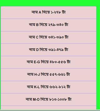 হিন্দু শিশুদের সুন্দর নামসমূহ screenshot 2