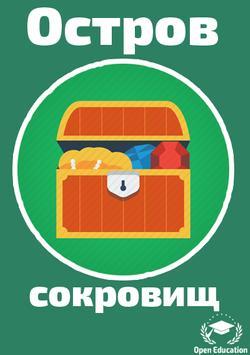 Остров Сокровищ - Книга (free) poster